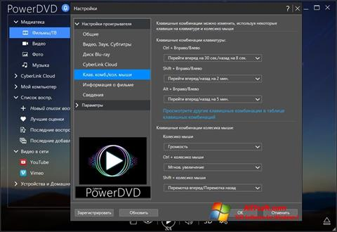 স্ক্রিনশট PowerDVD Windows 7