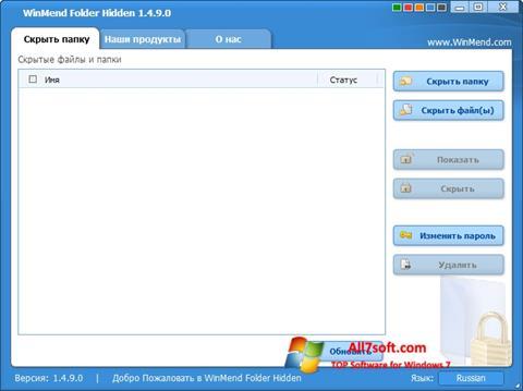 স্ক্রিনশট WinMend Folder Hidden Windows 7
