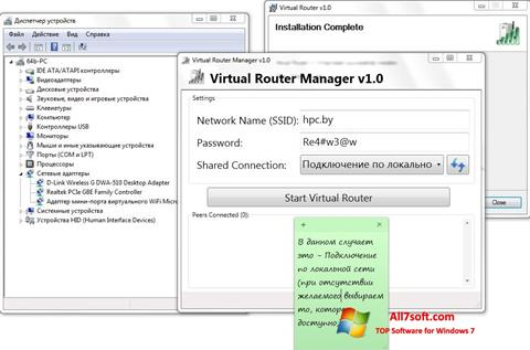 স্ক্রিনশট Virtual Router Manager Windows 7