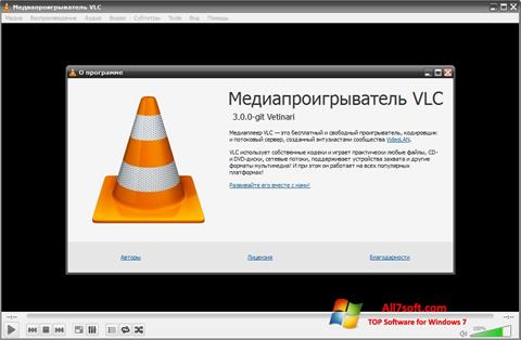 স্ক্রিনশট VLC Media Player Windows 7