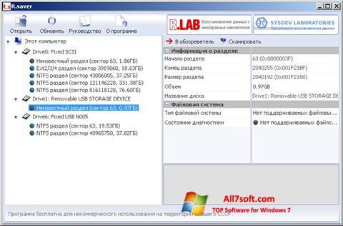 স্ক্রিনশট R.saver Windows 7