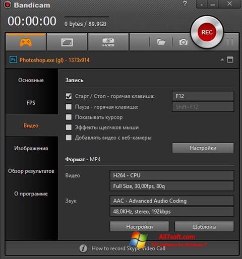 স্ক্রিনশট Bandicam Windows 7
